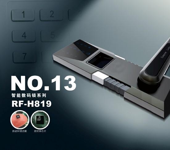 NO:13-电脑锁